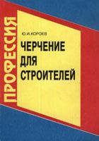 koroev