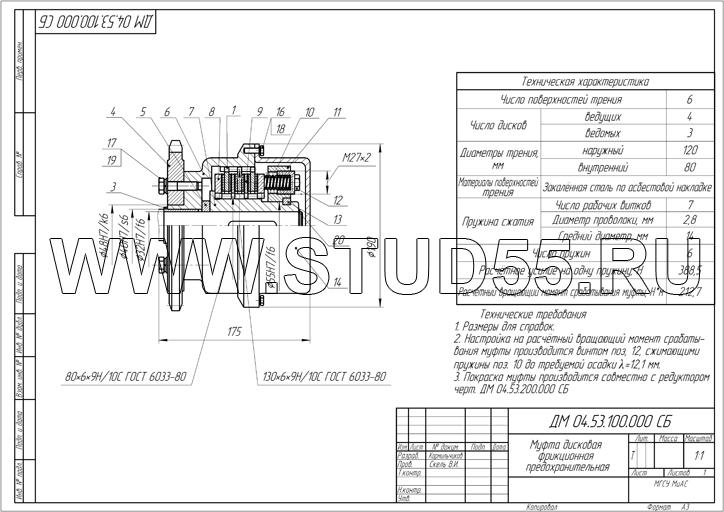 Пример чертежа муфты дисковой предохранительной