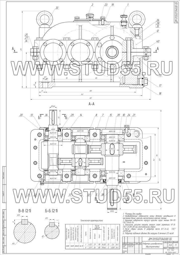 Приимер сборочного чертежа по ДМ для МГСУ - схема №1