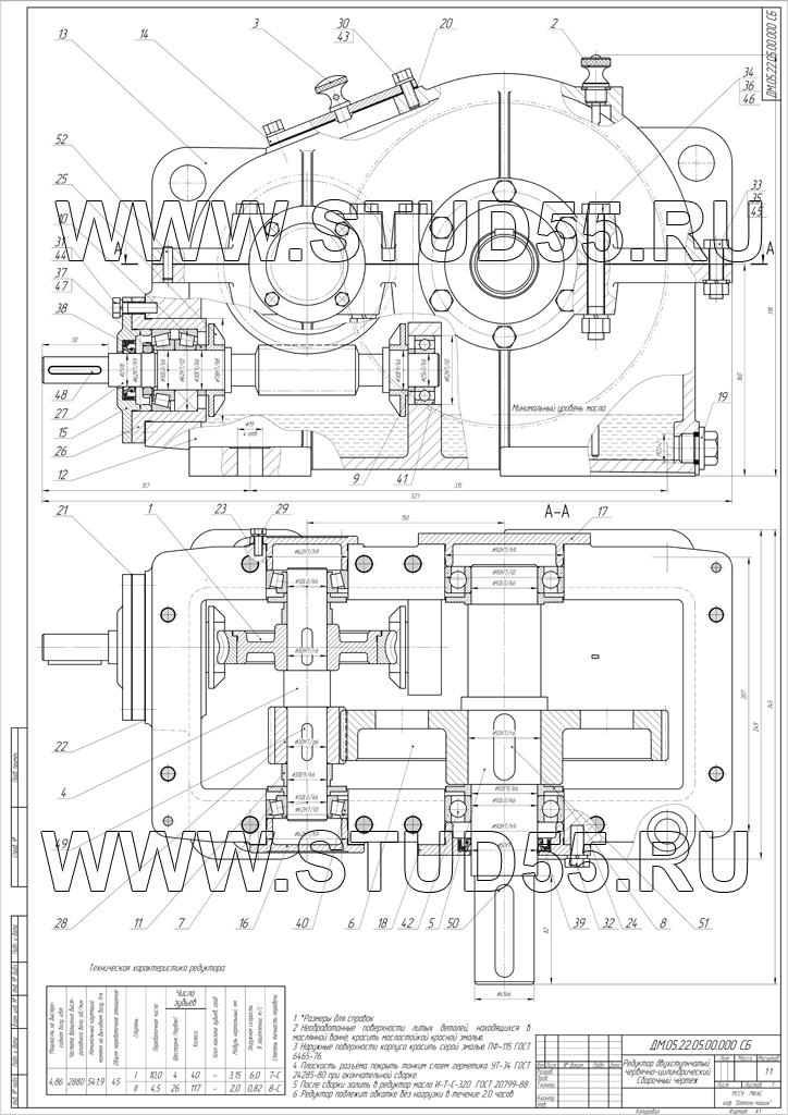 Выполненный на заказ чертеж сборочного чертежа червячного редутора по схеме №5 для МГСУ