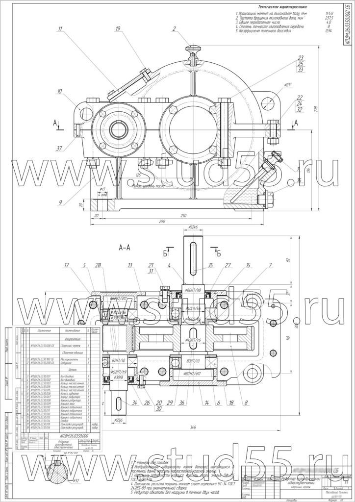 DM26-Moscow-politeh-reduktor